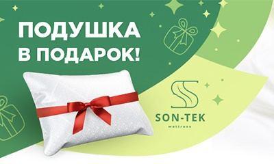 Подушка в подарок при покупке матраса в Тольятти