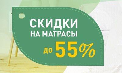 Матрасы Son-Tek со скидкой Тольятти