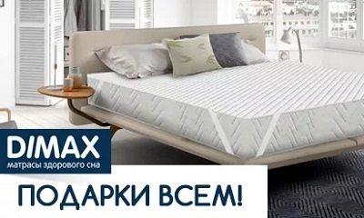 Подушка Dimax в подарок Тольятти