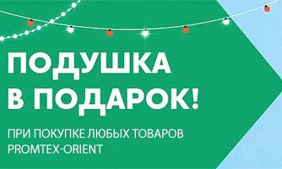 Подушка в подарок при заказе товаров Промтекс Ориент в Тольятти