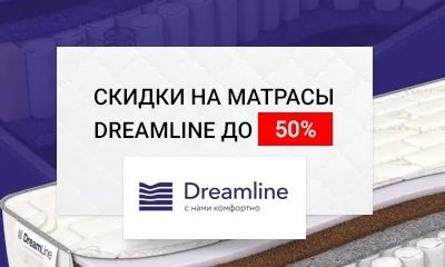 Матрасы Dreamline со скидкой в Тольятти